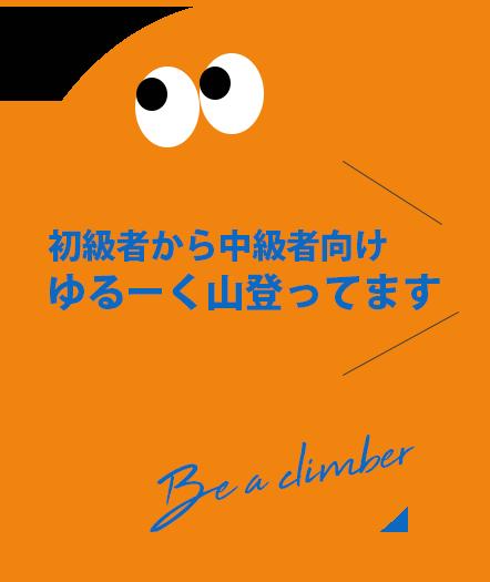 Be a Climber!