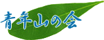青年山の会のロゴ