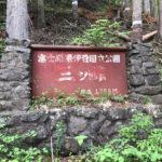 【登山報告】2019.5.25-26 キャンプ&三つ峠