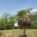 【登山報告】2021.05.09(日)扇山・百蔵山